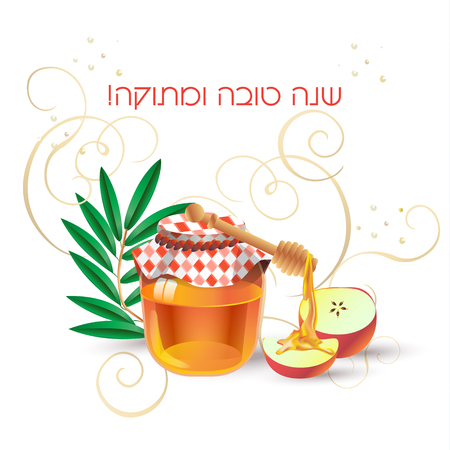 Rosh Hashanah greeting card - Jewish New Year. Text Shana Tova! on Hebrew - Have a sweet year. Honey and apple, vintage frame. Jewish Holiday Rosh hashana sukkot Illustration