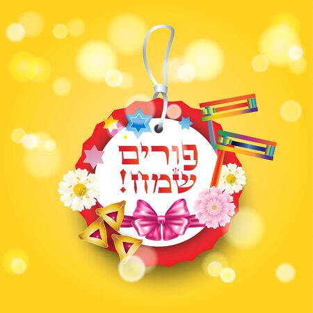 Happy Purim greeting poster Jewish Holiday traditional symbols noisemaker - grogger, hamantachhen cookies, gift tag decoration.