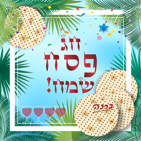 Happy Passover Holiday - Hebrew lettering, greeting card, decorative ornamental palm leaves frame, four wine glass, matza is an jewish traditional unleavened flatbread for Passover Festival celebrate.