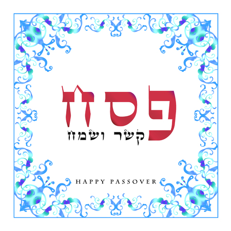 Happy Passover Holiday - translate from Hebrew lettering, greeting card with decorative ornamental vintage floral frame, four wine glass, matza - jewish traditional bread for Passover Festival, vector Illustration