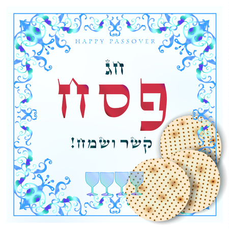 Happy passover holiday hebrew lettering greeting card decorative happy passover holiday hebrew lettering greeting card decorative ornamental vintage frame four m4hsunfo