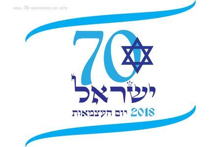 Happy Israel 70 anniversary banner design Vettoriali
