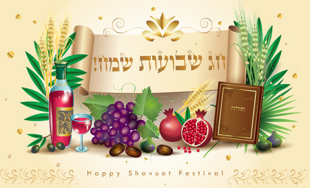 Shavuot Holiday - Hebrew text Jewish Holiday greeting card, torah, traditional seven species fruits, barley, wheat, figs, grape, date palm fruit, olives, pomegranate vector Pentecost, Israel Judaic festival Jerusalem vintage. Иллюстрация