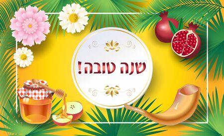 Happy Rosh Hashanah Greeting card Shana Tova text