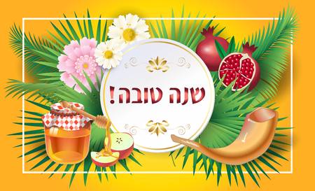 Shana Tova! Rosh Hashana Jewish New Year Greeting card with Honae and apple, pomegranate, shofar.