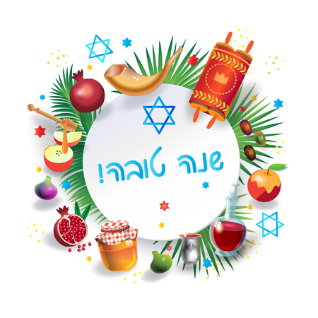 Rosh Hashanah greeting card - Jewish New Year. Text Illustration