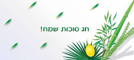 Sukkot Festival Israel Lulav and Etrog background