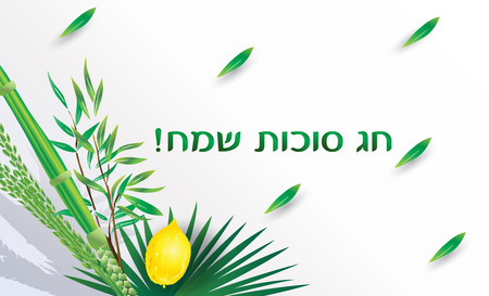 Happy Sukkot festival greeting card, lulav, etrog symbols