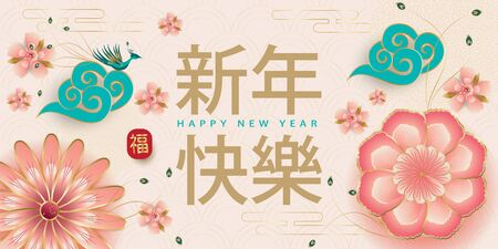 Happy Chinese New year text, Spring floral garden, Fortune luck symbol Vector