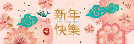 Happy Chinese New year text Greeting card, Spring floral garden, Fortune luck symbol Vector Çizim