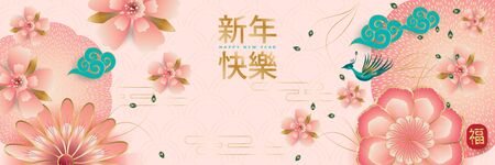 Happy Chinese New year text Greeting card, Spring floral garden, Fortune luck symbol Vector Ilustracja