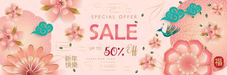 Sale banner Chinese New Year floral background vector