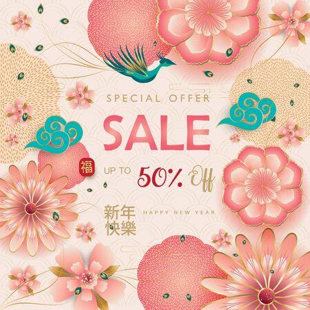 Banner de venta tarjeta de regalo de año lunar tradicional jardín de melocotón floral, elegante peonía, flor de sakuras, linternas, flores rosadas de primavera, pavo real volador. Feliz año nuevo chino Vector