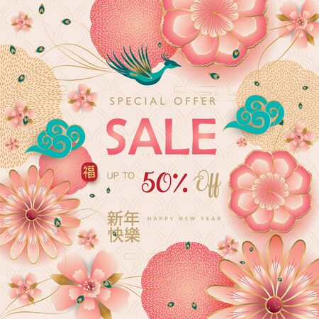 Sale banner traditional lunar year gift card floral peach garden, elegant peony, blossom sakuras, lanterns,  pink Spring flowers, flying Peacock. Happy Chinese New year Vector