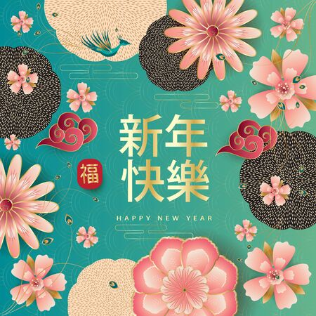 Happy Chinese New Year floral peach garden greeting card vector