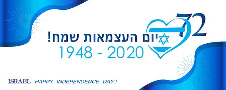 Happy Independence Day - translate from Hebrew text Israel Anniversary Jewish Holiday 2020 greeting card Tel-Aviv Festival