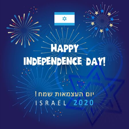 Happy Independence Day - translate from Hebrew text Israel Anniversary Jewish Holiday greeting card Tel-Aviv Festival banner with Israeli flag, blue star of David and fireworks