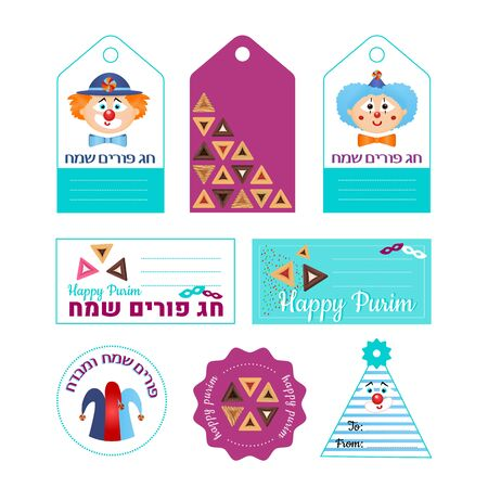 Purim tags set for purim baskets, gifts, greeting cards, banners