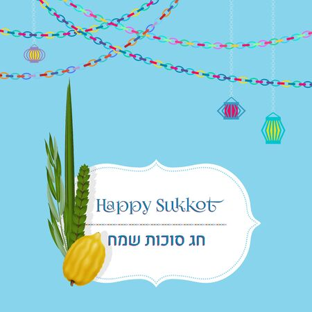 Happy Sukkot in Hebrew. Sukkot templates for flyers, banners, posters, greeting cards and more.