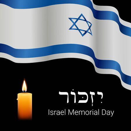 Israel Memorial day banner design. Remember in Hebrew.