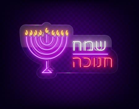 ユダヤ教の祝日は、ハヌカは、ネオンサイン、グリーティング カード、伝統的な灯明祭テンプレート。暑中・残暑見舞い。ネオン バナー、明るい発