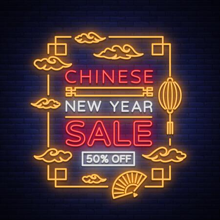 Nieuwe Chinese jaarverkoop van een poster in neonstijl. Vector illustratie, neon teken, heldere banner, lichtgevende flyer, neon brochure op Nieuwjaars kortingen. Gelukkig nieuw Chinees jaar.