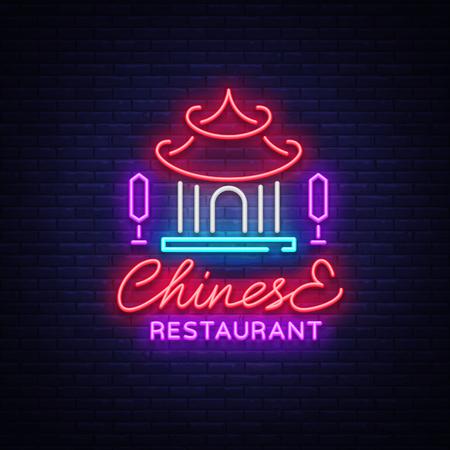 Chinees restaurant is een lichtreclame. Vectorillustratie op Chinees eten, Aziatische keuken, exotisch eten. Logo, embleem in neonstijl, lichtgevend reclamebord, heldere nachtreclame voor uw projecten.