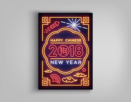 네온 스타일에 행복 한 중국 새 해 2018 포스터. 벡터 일러스트 레이 션. 네온 사인, 브로셔, 엽서, 2018 년 새 중국인의 밝은 인사, 생생한 간판, 네온 네온 일러스트