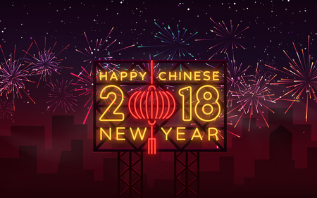 Happy new Chinese year 2018. Neon sign, bright poster, glowing banner, night neon sign, invitation, card. Dog of the zodiac of the Chinese calendar. Vector illustration for your holiday projects.