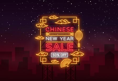 新しい中国の年の販売ポスター。ネオンサイン、年末年始の明るい夜の広告。ネオンバナー、明るいパンフレット、発光バナー、リーフレット、チ