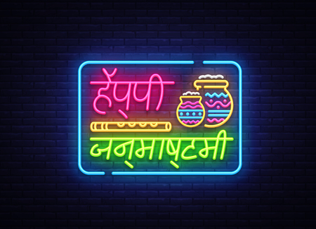 Happy Janmashtami vector greeting card neon. Modern trend design vector template. Indian text, translation: Happy Janmashtami. Illustration of the Indian community festival Krishna Janmashtami Illustration