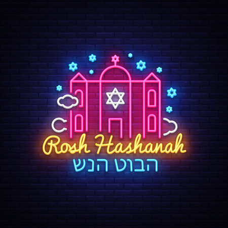 Rosh hashanah greeting card, design templet, vector illustration. Neon Banner. Happy Jewish New Year. Greeting text Shana tova on Hebrew. Rosh hashana Jewish Holiday. Vector Design Element