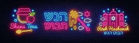 Rosh hashanah collection greeting cards, design templet, vector illustration. Neon Banner. Happy Jewish New Year. Greeting text Shana tova on Hebrew. Rosh hashana Jewish Holiday. Vector Design Illustration