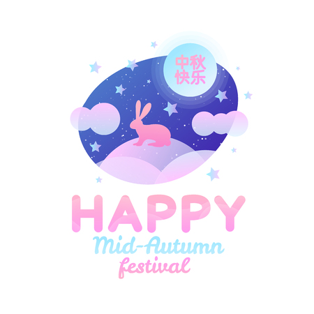 Chinese Mid Autumn Festival template design. Happy Mid Autumn Festival Greting card in trendy modern design. Vector illustration moon rabbits for celebration Mid Autumn Festival. 向量圖像