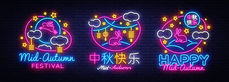 Chinese Mid Autumn Festival design elements colletion template vector. Happy Mid Autumn neon modern design, greting card, light banner. Chinese wording translation: Happy Mid Autumn Festival. Vector. Vectores
