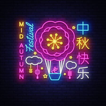 Mid autumn festival design template vector. Greting card, Light banner, neon style. Moon rabbits for celebration. Chinese wording translation Happy Mid Autumn Festival. Vector Illustration.