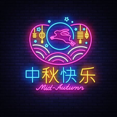 Chinese Mid Autumn Festival design template vector. Neon modern trendy design, greting card, light banner. Chinese wording translation Happy Mid Autumn Festival. Vector Illustration. Çizim