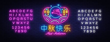 Chinese Mid Autumn Festival design template vector. Neon modern trendy design, greting card, light banner. Chinese wording translation Happy Mid Autumn Festival. Vector. Editing text neon sign.