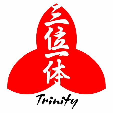 Trinité. Dieu. Évangile en kanji japonais Vecteurs