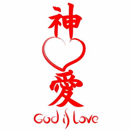 God is love. Gospel in Japanese Kanji