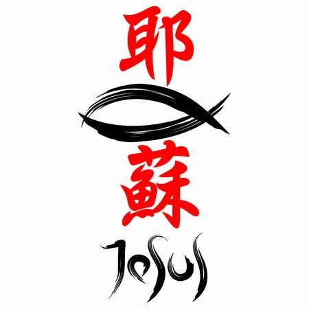 Jésus, poisson. Évangile en kanji japonais