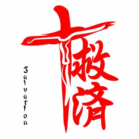 Salut. Évangile en kanji japonais Vecteurs