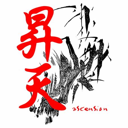Ascension. Gospel in Japanese Kanji Illustration