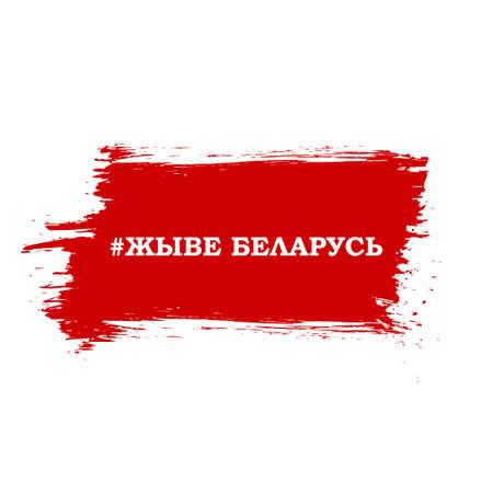 Flag of Belarus revolution, peaceful strike in textured splash, text in Belarusian Long Live Belarus. Placard, emblem, democracy concept.