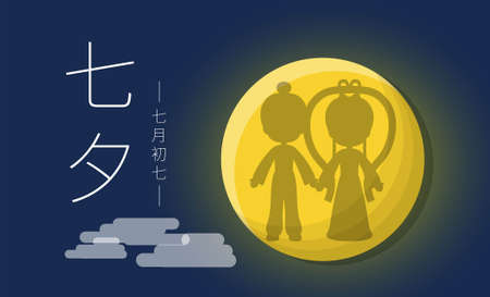 Chinese festival, Chinese Tanabata Festival, Tanabata, cartoon illustration Cowherd and Weaver Girl, holding hands, shadow, full moon(caption: QiXi)