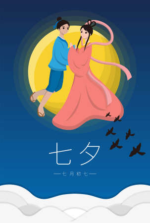 Straight posters, Chinese festivals, Chinese Tanabata Festival, Tanabata, cartoon illustrations Cowherd and Weaver Girl, Magpie, Love, Holding Hands, July 7, Legend Festival (Title: Tanabata)