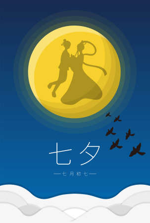 Straight posters, Chinese festivals, Chinese Tanabata Festival, Tanabata, cartoon illustrations of the shadows of the Cowherd and the Weaver Girl, magpies, love, holding hands, July 7, legendary festi Vectores