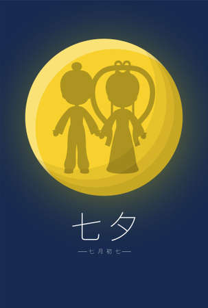 Chinese festival, Chinese Tanabata Festival, Tanabata, cartoon illustration of the shadow of the Cowherd and the Weaver Girl, holding hands, full moon(caption: QiXi)