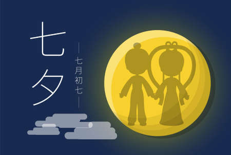 Chinese festival, Chinese Valentine's Day, the shadow of the Cowherd and the Weaver Girl, cartoon vector illustration, July 7th, subtitle translation: Tanabata