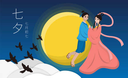 Chinese festival, cartoon illustration Cowherd and Weaver Girl, July 7th, subtitle translation: Qixi Festival Иллюстрация